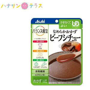介護食 区分4 かまなくてよい バランス献立 なめらかおかず ビーフシチュー 100g アサヒグループ食品 日本製 ミキサー食 ペースト食 なめらか ユニバーサルデザインフード レトルト 介護用品