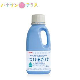 チュチュベビー つけるだけ 1100mL ジェクス 次亜塩素酸ナトリウム 哺乳瓶 除菌剤 細菌 ノロウイルス ウイルス 院内感染予防 赤ちゃん ベビー