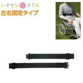 車椅子 車イス用 ベルト 車椅子シートベルト 左右固定タイプ 4016 特殊衣料 固定 安全 ずり落ち防止ベルト 姿勢保持 座位保持