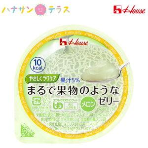 介護食 区分3 舌でつぶせる やさしくラクケア まるで果物のようなゼリー メロン 60g ハウス食品 日本産 低カロリー エネルギー調整 カロリー調整 ゼリー