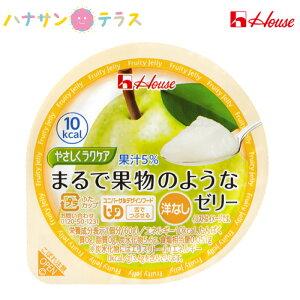 介護食 区分3 舌でつぶせる やさしくラクケア まるで果物のようなゼリー 洋なし 60g ハウス食品 日本産 低カロリー エネルギー調整 カロリー調整 ゼリー