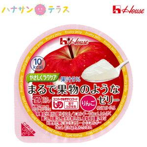 介護食 区分3 舌でつぶせる やさしくラクケア まるで果物のようなゼリー りんご 60g ハウス食品 日本産 低カロリー エネルギー調整 カロリー調整 ゼリー アップル 林檎