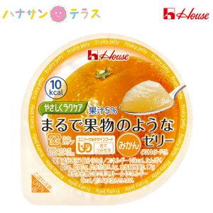 介護食 区分3 舌でつぶせる やさしくラクケア まるで果物のようなゼリー みかん 60g ハウス食品 日本産 低カロリー エネルギー調整 カロリー調整 ゼリー