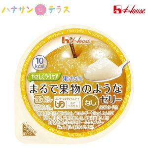 介護食 区分3 舌でつぶせる やさしくラクケア まるで果物のようなゼリー なし 60g ハウス食品 日本産 低カロリー エネルギー調整 カロリー調整 ゼリー
