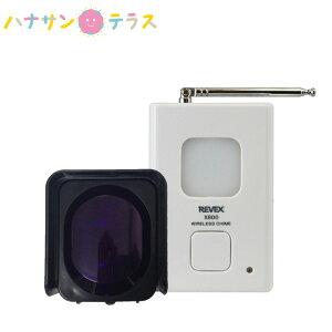 介護 呼出 ビームセンサー チャイムセット X890 リーベックス ワイヤレス呼び出しチャイムセット 送信機 受信機 離れた場所 呼ぶ 光 音 お知らせ 防犯