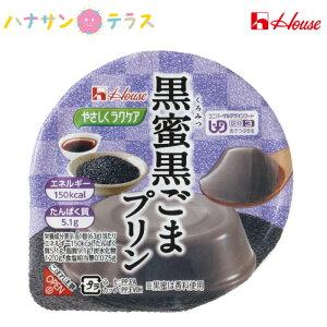 介護食 舌でつぶせる やさしくラクケア 黒蜜黒ごまプリン 63g ハウス食品 プリン デザート 高エネルギー たんぱく配合 日本製 ユニバーサルデザインフード レトルト 介護用品