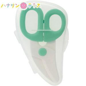 フードカッター 介護 食器 はさみ 離乳食 介護食 フードカッター BFC-1 シニアベーシック スケーターケース付き 外食 外出先 介護用食器 介護用品 食事介助