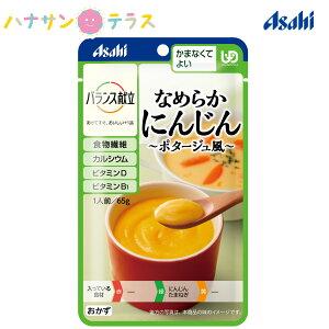 介護食 かまなくてよい バランス献立 なめらかにんじんポタージュ風65g アサヒグループ食品 日本製 ミキサー食 ペースト食 なめらか ユニバーサルデザインフード レトルト 介護用品