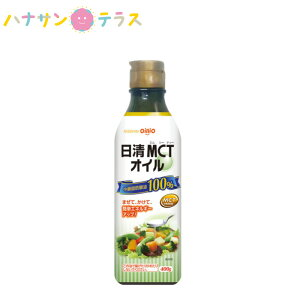 介護食 日清MCTオイル 日清オイリオグループ エネルギー補給食 中鎖脂肪酸油 MCT100% 関連商品栄養補給 生食用