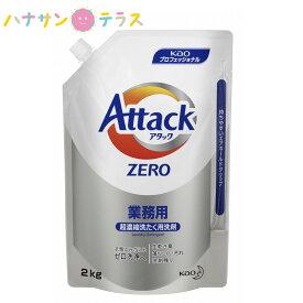 アタックZERO 業務用 2kg 花王プロフェッショナル・サービス 洗濯用洗剤 衣料用 大容量 業務用 詰め替え 用 抗菌洗剤 消臭力 アタック史上最高