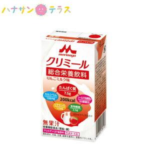 介護食 介護飲料 エンジョイclimeal クリミール りんごミルク味 125mL クリニコ 森永 森永乳業 日本産 カロリー摂取 栄養補給 高カロリー濃厚流動食 食欲低下時 栄養補助飲料 栄養機能食品 栄養