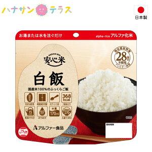 非常食 お米 保存 防災食 5年保存 安心米 白米 100g アルファー食品 アルファー食品 備蓄食 用 長期保存 カンキリ不要 ごはん