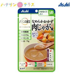 介護食 区分4 かまなくてよい バランス献立 なめらかおかず 肉じゃが風 75g アサヒグループ食品 日本製 ミキサー食 ペースト食 なめらか ユニバーサルデザインフード レトルト 介護用品
