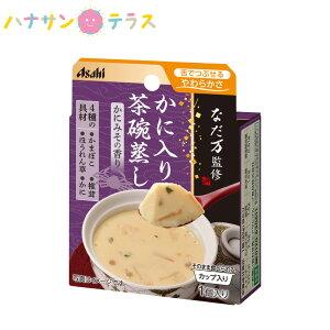 介護食 区分3 舌でつぶせる かにみそエキス使用 なだ万監修 かに入り茶碗蒸し 80g アサヒグループ食品 日本製 ユニバーサルデザインフード