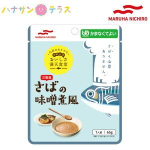介護食 区分4 かまなくてよい おいしさ満天食堂 さばの味噌煮風 65g マルハニチロ 日本製 噛まずに飲み込める ユニバーサルデザインフード レトルト 介護用品