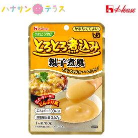 介護食 区分4 かまなくてよい やさしくラクケア とろとろ煮込み 親子煮風 80g ハウス食品 日本製 噛まずに飲み込める ユニバーサルデザインフード レトルト 介護用品