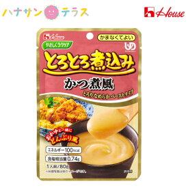 介護食 区分4 かまなくてよい やさしくラクケア とろとろ煮込み かつ煮風 80g ハウス食品 日本製 噛まずに飲み込める ユニバーサルデザインフード レトルト 介護用品