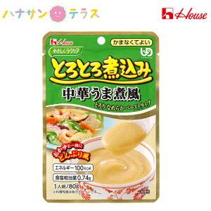 介護食 区分4 かまなくてよい やさしくラクケア とろとろ煮込み 中華うま煮風 80g ハウス食品 日本製 噛まずに飲み込める ユニバーサルデザインフード レトルト 介護用品