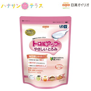介護食 とろみ調整 トロミアップ やさしいとろみ 800g 日清オイリオグループ 日本製 とろみ剤 トロミ 嚥下補助 餡 ペースト ミキサー食 介護用品