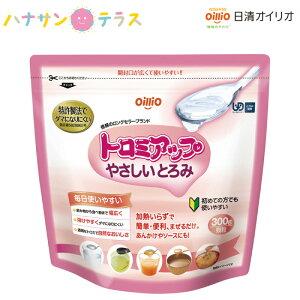 介護食 とろみ調整 トロミアップ やさしいとろみ 300g 日清オイリオグループ 日本製 とろみ剤 トロミ 嚥下補助 餡 ペースト ミキサー食 介護用品