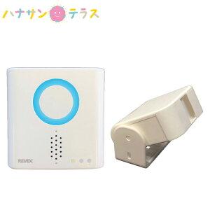 介護 呼出 防雨型 人感センサー 人感チャイム XP750A リーベックス ワイヤレス呼び出しチャイムセット 送信機 受信機 離れた場所 呼ぶ 光 音 お知らせ 防犯