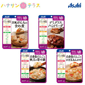 介護食 バランス献立 容易にかめる おかず詰合せセット 4種 14P アサヒグループ食品 日本製 ユニバーサルデザインフード レトルト 介護用品