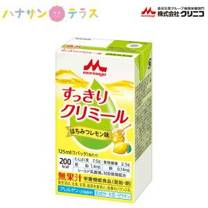 介護食 介護飲料 エンジョイclimeal すっきりクリミール はちみつレモン味 125mL クリニコ 森永 森永乳業 日本産 カロリー摂取 高カロリー濃厚流動食 栄養補助飲料 栄養補給 食欲低下時 亜鉛 銅