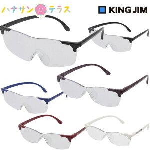 メガネ型拡大鏡 キングジム おしゃれ メガネの上からでも装着可能 拡大率1.6倍 両手が自由に使える 薄い 重ね掛け 柔らかい 収納袋 付き メガネクリーナー 付属 老眼鏡 虫眼鏡 虫めがね 拡大