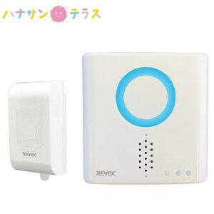 介護 呼出 防雨 型 タッチセンサー 呼び出しチャイム XP710T リーベックス ワイヤレス呼び出しチャイムセット 送信機 受信機 離れた場所 呼ぶ 光 音 お知らせ 防犯