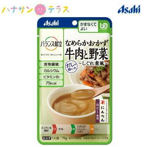 介護食 かまなくてよい バランス献立 なめらかおかず 牛肉と野菜 しぐれ煮風 75g アサヒグループ食品 日本製 ミキサー食 ペースト食 なめらか ユニバーサルデザインフード レトルト 介護用