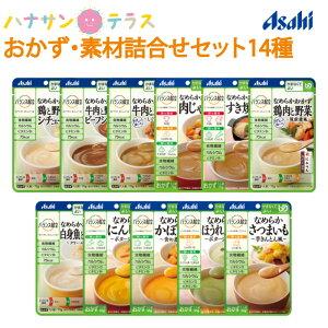 介護食 バランス献立 かまなくてよい おかず・素材詰合せセット 14P アサヒグループ食品 日本製 ユニバーサルデザインフード レトルト 介護用品