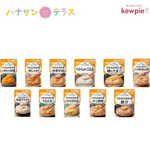介護食 キューピー 区分3 やさしい献立 キユーピー 舌でつぶせるセット 11種 12個入 舌でつぶせる 日本製 ユニバーサルデザインフード レトルト おかず 介護用品