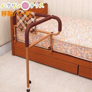 ベッド用 手すり 介護 ベッド ガード ささえ ニュータイプ 移動バー付 吉野商会 寝具 手すり 立ち上がり 療養ベッドに