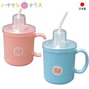 介護 食器 ストロー付きマグカップ 日本製 台和 介護用食器 電子レンジ可 食洗機可 乾燥機可 食器洗い洗浄機 介護用品 食事介助