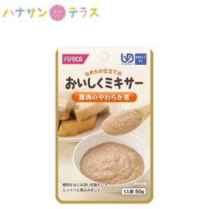 介護食 かまなくてよい おいしくミキサー 豚肉のやわらか煮 50g ホリカフーズ ミキサー食 ペースト食 なめらか 日本製 ユニバーサルデザインフード レトルト 介護用品