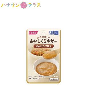 介護食 区分4 かまなくてよい おいしくミキサー きんぴらごぼう 50g ホリカフーズ ミキサー食 ペースト食 なめらか 日本製 ユニバーサルデザインフード レトルト 介護用品