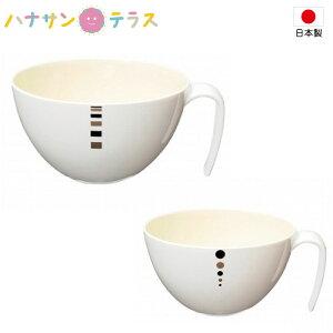 介護 食器 取っ手付き スープボウル カノー スープ椀 日本製 電子レンジ可 食洗機可 乾燥機可 食器洗い洗浄機 介護用品 食事介助
