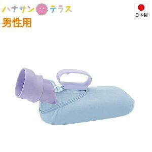 日本製 尿器 しびん 安寿 ユリフィット 尿器 男性用 アロン化成 フィットする受尿口 逆止弁でこぼれ防止 寝たきり 採尿器 尿瓶 トイレ 介護用 看護用 トイレ 介護