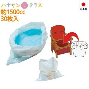 日本製 ポータブルトイレ用処理袋 ユニパック UK001 30枚入 1ヶ月パック ユニトレンド 吸水量約1500cc 防災 断水時 非常用 処理袋 洋式 汚物処理袋