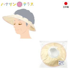 日本製 大人用 シャンプーハット 25620 円型 普通入浴用 ピジョンタヒラ 入浴 シャンプー 洗髪 介護用 介護