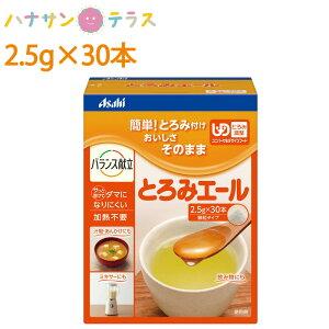 介護食 アサヒグループ食品 とろみ調整 とろみエール 2.5g×30本 日本製 とろみ剤 トロミ 嚥下補助 餡 ペースト ミキサー食 介護用品