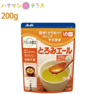 介護食 アサヒグループ食品 とろみ調整 とろみエール 200g 日本製 とろみ剤 トロミ 嚥下補助 餡 ペースト ミキサー食 介護用品