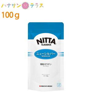 介護食 ゼラチン ニューシルバー 100g 新田ゼラチンフーズ 日本製 ゼラチン 作成