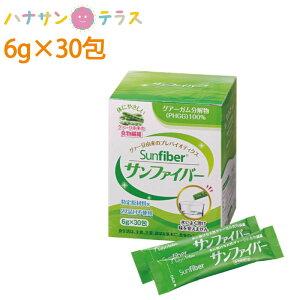 介護食 サンファイバー 6g×30包 太陽化学 日本産 栄養補給 水溶性食物繊維 グァーガム酵素分解物 グアーガム分解物 グァー豆 おなか 整える すっきり