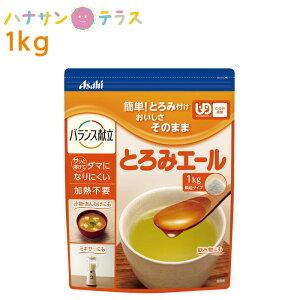 介護食 アサヒグループ食品 とろみ調整 とろみエール 1kg 日本製 とろみ剤 トロミ 嚥下補助 餡 ペースト ミキサー食 介護用品
