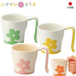介護 食器 取っ手付き でんでんマグカップ 日本製 つかみやすく折れにくい 滑りにくい 電子レンジ可 食洗機可 乾燥機可 食器洗い洗浄機 介護用品 食事介助