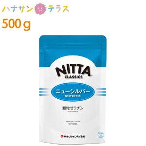 介護食 ゼラチン 作成 ゼラチン ニューシルバー 500g 新田ゼラチンフーズ 日本製 ゼラチン 作成