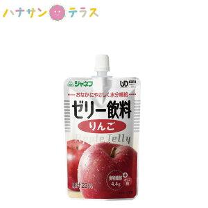 介護食 区分4 かまなくてよい ジャネフ 日本製 ゼリー飲料 りんご 100g キューピー キユーピー 水分補給 運動後 熱中症予防 脱水 食物繊維 オリゴ糖 ドリンク ゼリー アップル 林檎