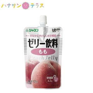 介護食 区分4 かまなくてよい ジャネフ 日本製 ゼリー飲料 もも 100g キューピー キユーピー 水分補給 運動後 熱中症予防 脱水 食物繊維 オリゴ糖 ドリンク ゼリー モモ ピーチ 桃