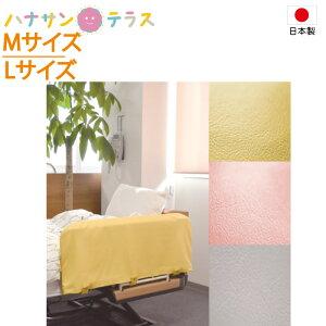 日本製 介護 ベッド ガード ベッドサイドレールカバー Mサイズ Lサイズ 特殊衣料 寝具 挟み込み防止 衝撃吸収 視覚性 けが防止 隙間 手 足 挟まる 危険 回避 防止